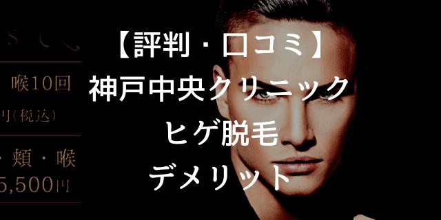 神戸中央クリニック ヒゲ脱毛